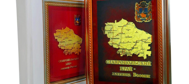 Классика регионального протокольного подарка от Наградного центра «Сан-Сан»