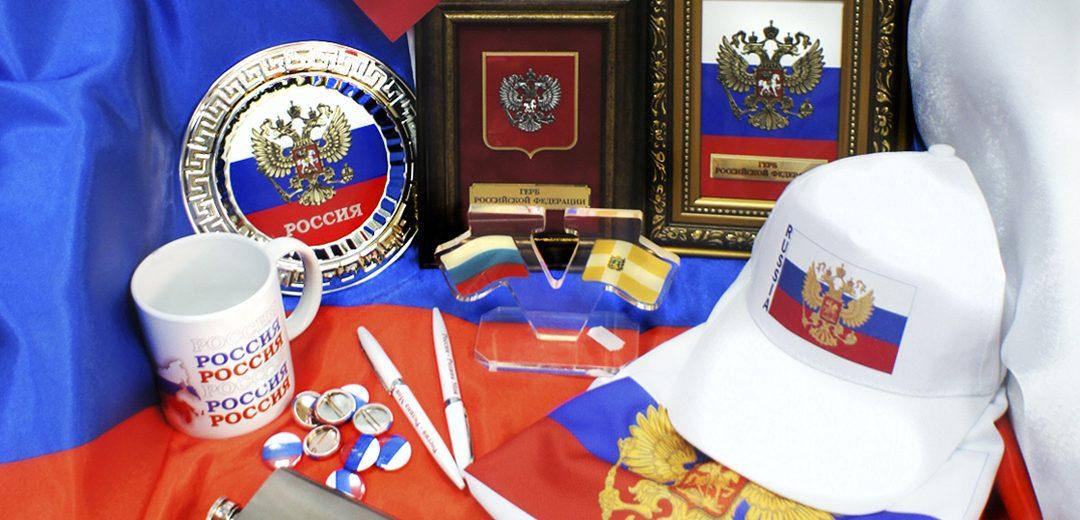 Продукция с российской символикой