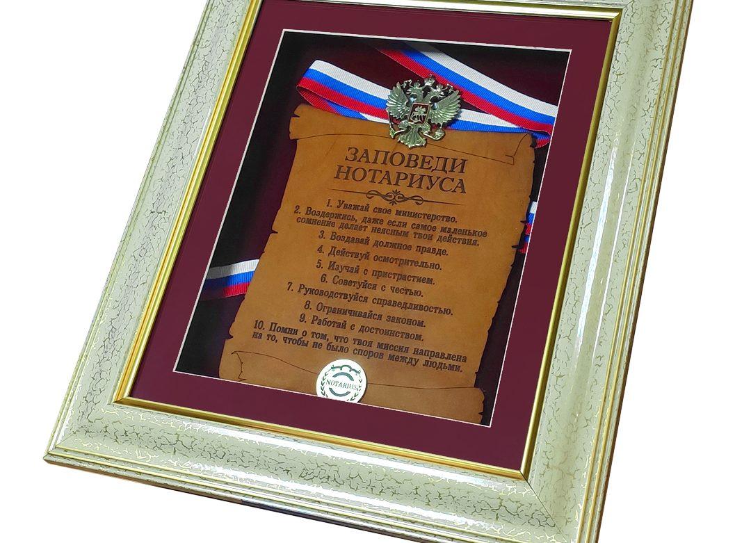 Оригинальные панно «Заповеди нотариуса» от Наградного центра «Сан-Сан»