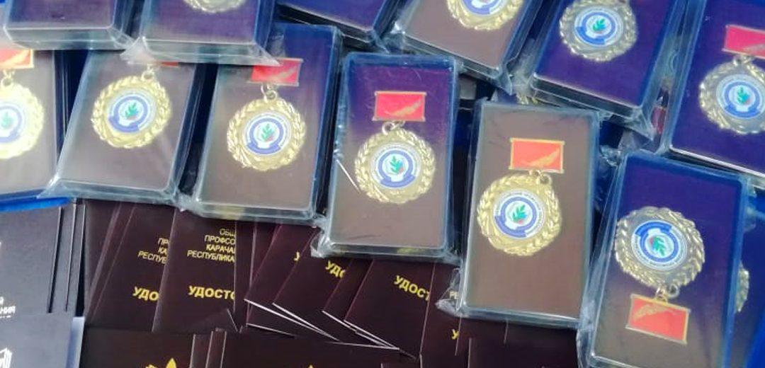 «Сан-Сан» изготовил награды Карачаево-Черкесской организации Профсоюза образования
