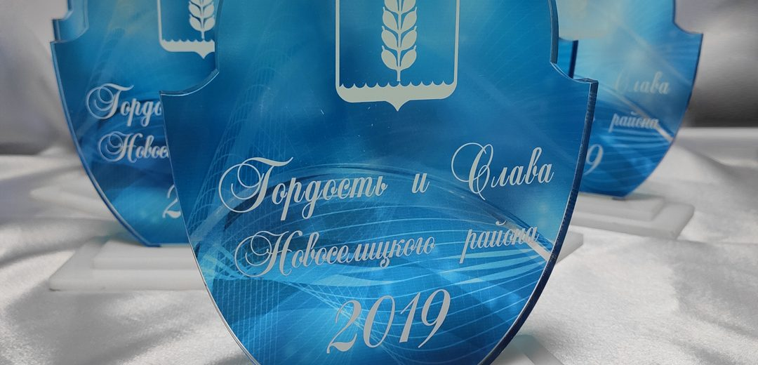 «Гордость и Слава Новоселицкого района 2019» – призы из акрила для достойных земляков