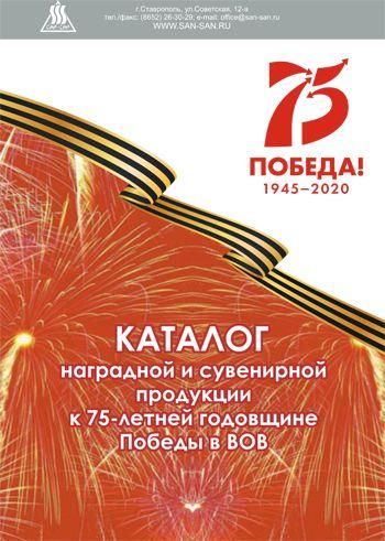 Сувениры, награды и атрибутика к 75-летию Великой Победы