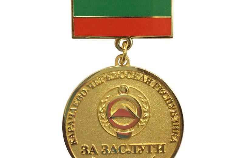 «Сан-Сан» повторил выпуск медалей «За заслуги перед Карачаево-Черкесской Республикой»