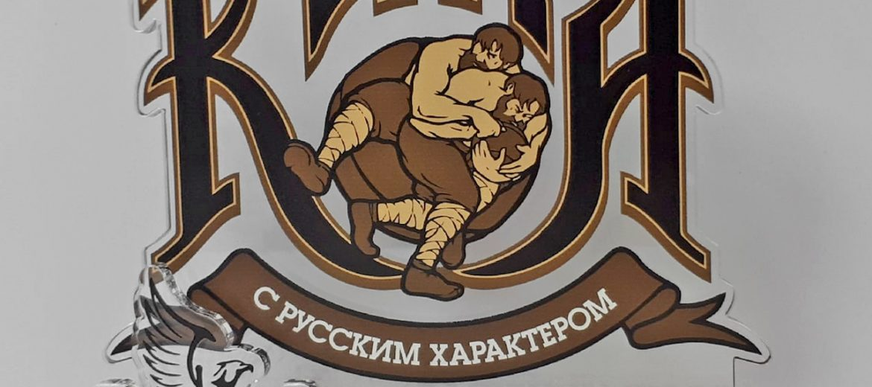 Акриловая стела для ставропольской ватаги килистов «Дружина»
