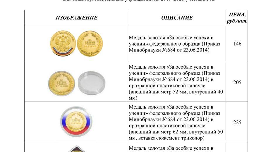 Медали «За особые успехи в учении» и аксессуары к ним по антикризисным ценам!