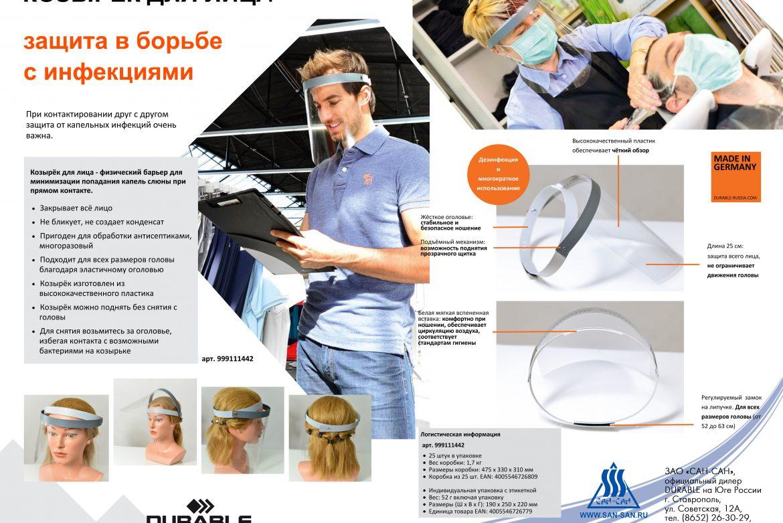 Защитные прозрачные козырьки DURABLE для безопасности ваших сотрудников
