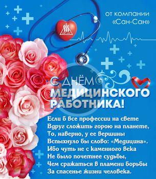 Поздравляем наших героев-медиков с Днем медицинского работника!