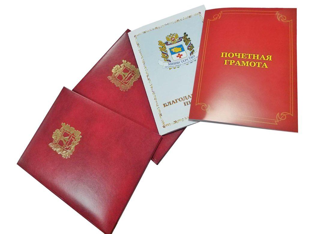 Наградная полиграфия для Министерства здравоохранения Ставропольского края