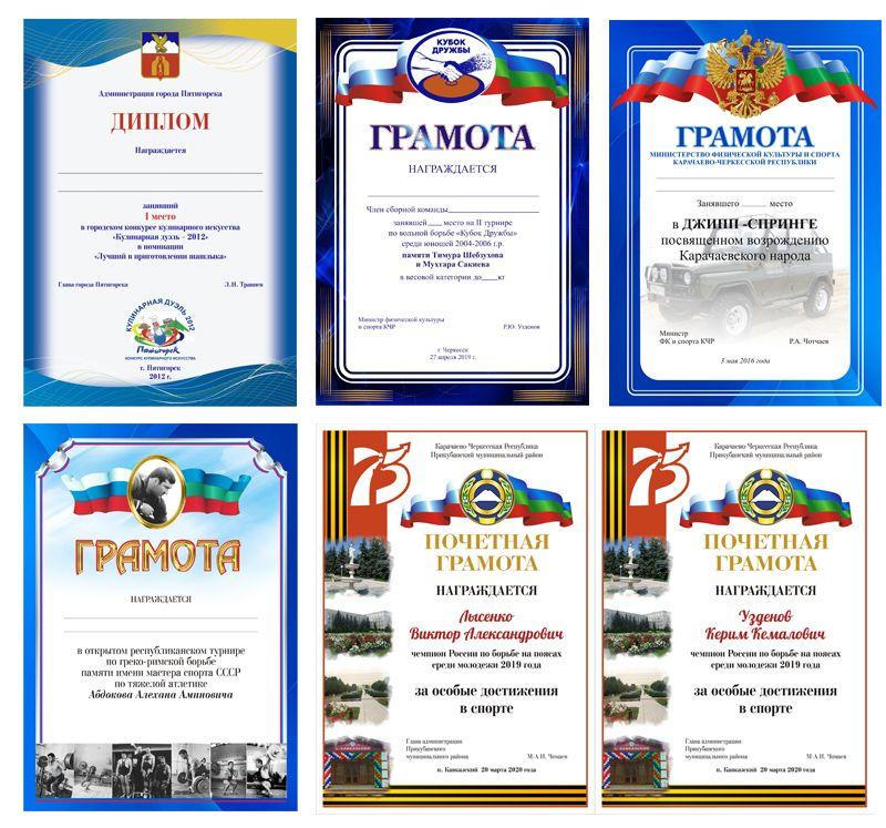 Грамоты, дипломы, сертификаты, благодарности по индивидуальному дизайну