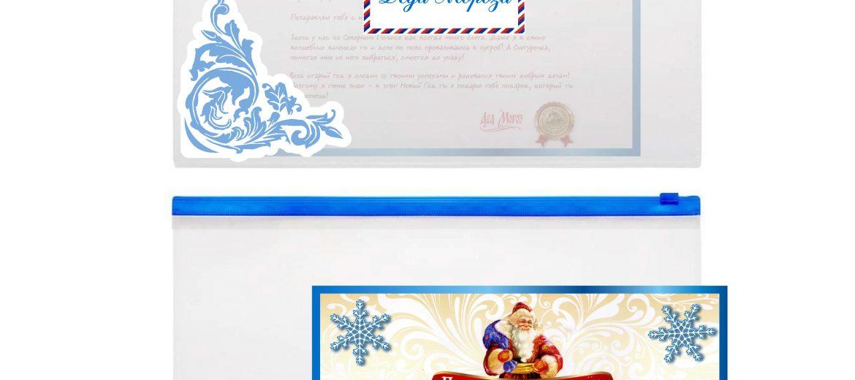 Снежный комплект «Письмо от Деда Мороза»