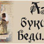 Вначале было Слово: с Днем славянской письменности и культуры!