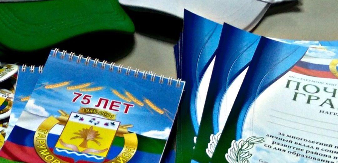 К юбилеюТарумовского района Дагестана